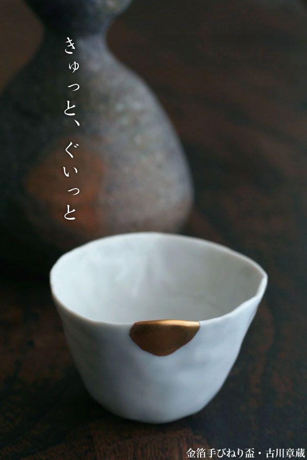 金箔手びねり盃  古川章蔵