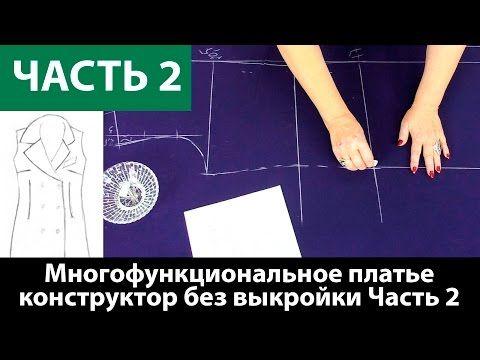 Упаковка шлицы, упаковка низа с подкладом к многофункциональному платью Часть 7 - YouTube