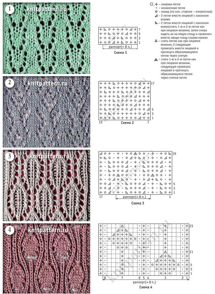 Связанные на спицах образцы узоров из мелких ажурных рисунков со схемами и описаниями. Страница 127.