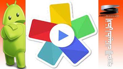تطبيق Slideshow Maker Premium 21.0 FULL Ad-Free Apk for Android معدل وكامل خالي من الإعلان للاندرويد (تحديث) [ اخر اصدار ]