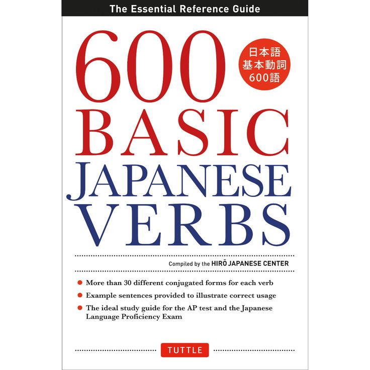 This book will be an essential resource for students wishing to learn Japanese as it shows how to conjugate the 600 most common Japanese verbs quickly, and with very little effort. This is the only guide to list all verb forms in both Japanese script and romanized form, while giving an accurate English translation for each conjugated form, making this book far more comprehensive than any other book on the subject.