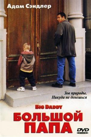 Большой папа / Big Daddy (1999) Адам Сэндлер #семейный, #комедия #мелодрама #фильм #онлайн