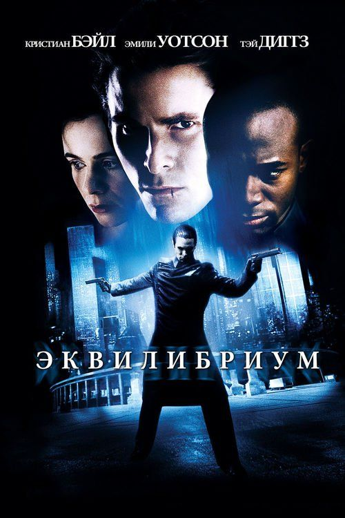Watch->> Equilibrium 2002 Full - Movie Online
