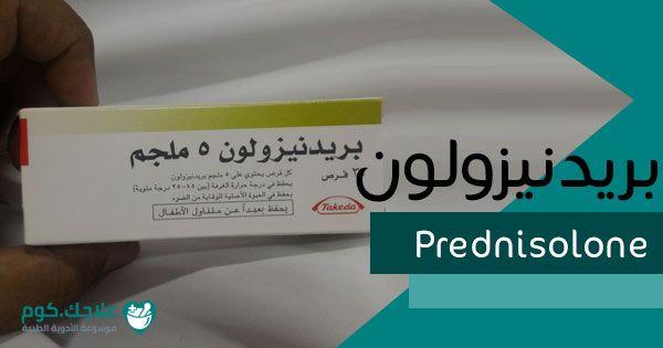 بريدنيزولون Prednisolone دواعي الاستعمال الأعراض السعر الجرعات علاجك Boarding Pass Airline Travel