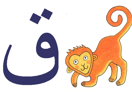 Arabic Alphabet Fun Flashcards (Kickstarter Campagin Video)