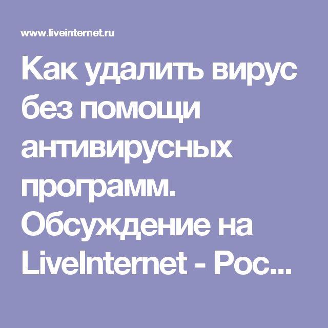 Как удалить вирус без помощи  антивирусных программ. Обсуждение на LiveInternet - Российский Сервис Онлайн-Дневников