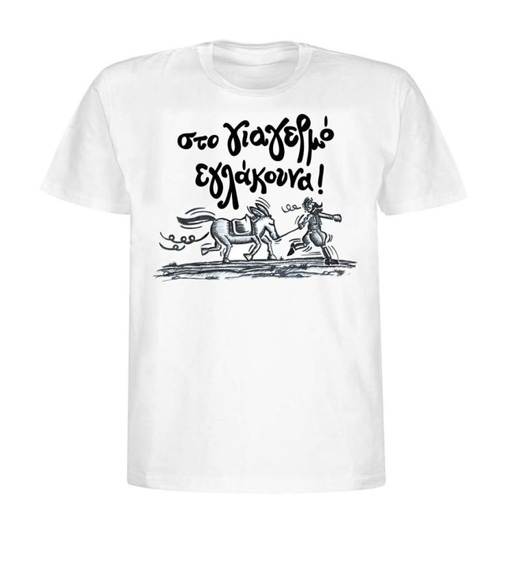 Στον γιαγερμό εγλάκουνα ! #tshirts #cretanproduct #heraklion #chania #agiosnikolaos #rethymno #crete #cretanproduct #thecretan