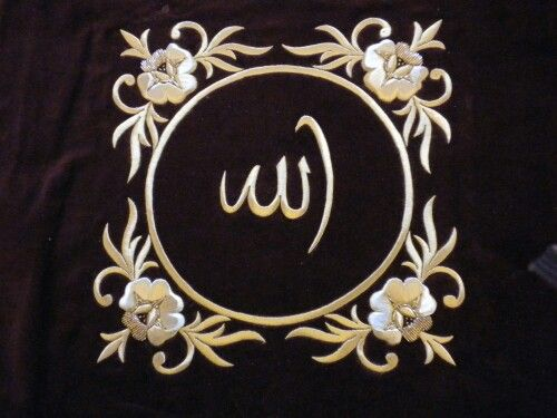 Allah  yazili duvar panosu