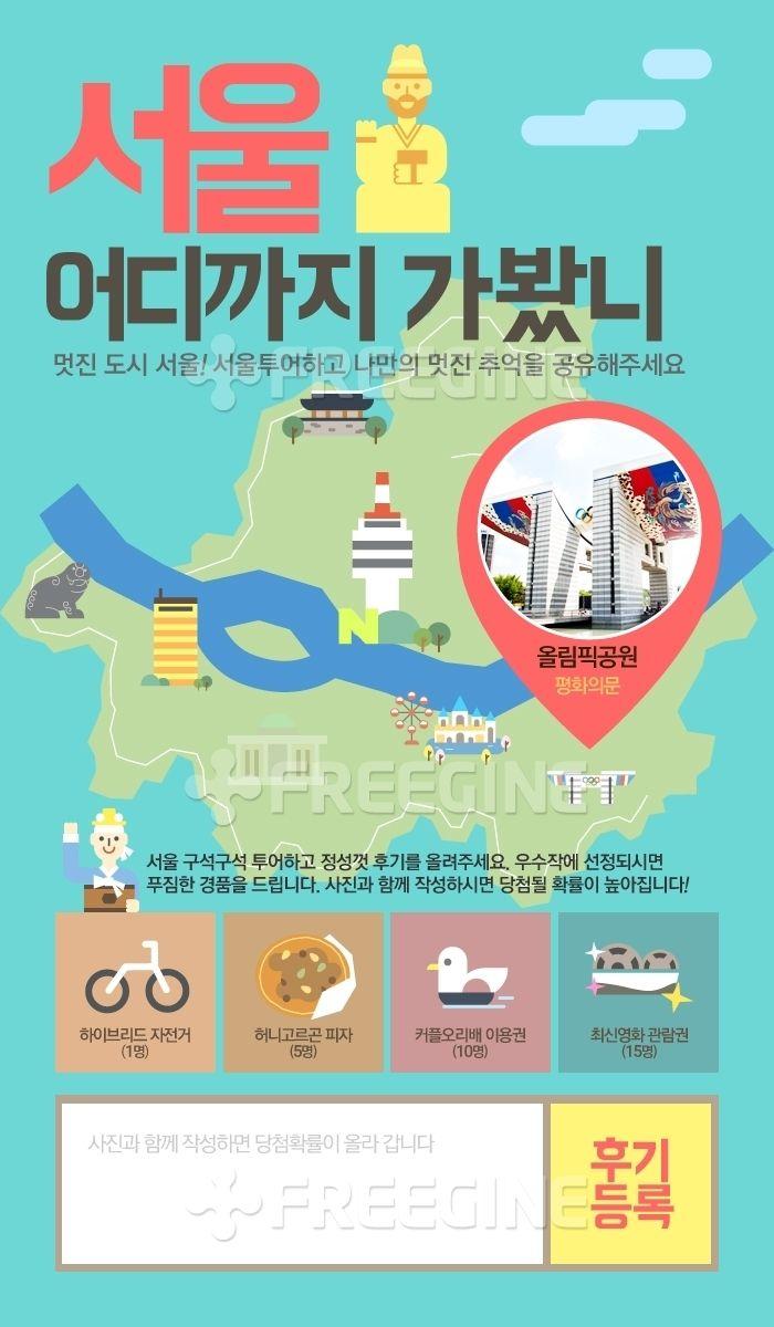 휴가, 여행, 한국, freegine, 서울, 웹디자인, 이벤트, event, 공유, 팝업, 이벤트템플릿, 후기, 에프지아이, FGI…