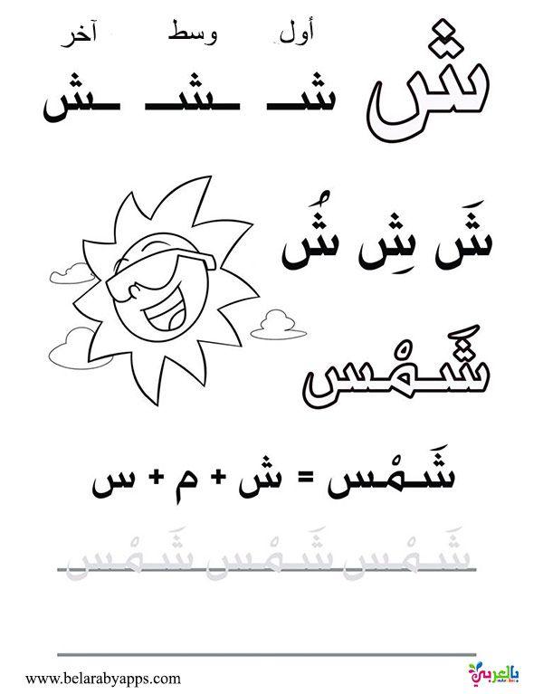 اوراق عمل لتعليم كتابة الحروف العربية للاطفال للطباعة اوضاع الحروف في الكلمه بالعربي نتعلم Learn Arabic Alphabet Arabic Alphabet Arabic Kids