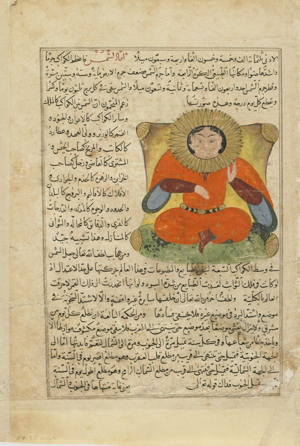 Folio from Aja'ib al-Makhluqat (Wonders of Creation) by al-Qazvini; recto: Symbol of the Sun; verso: Diagram of the Eclipses of the Sun early 15th century