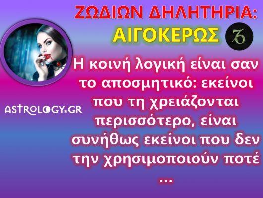 Astrology.gr, Ζώδια, zodia, Ζωδίων Δηλητήρια: Αιγόκερως: Πολύ μπόχα γέμισε ο…