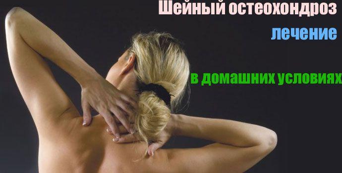 Упражнения при шейном остеохондрозе. Обсуждение на LiveInternet - Российский Сервис Онлайн-Дневников
