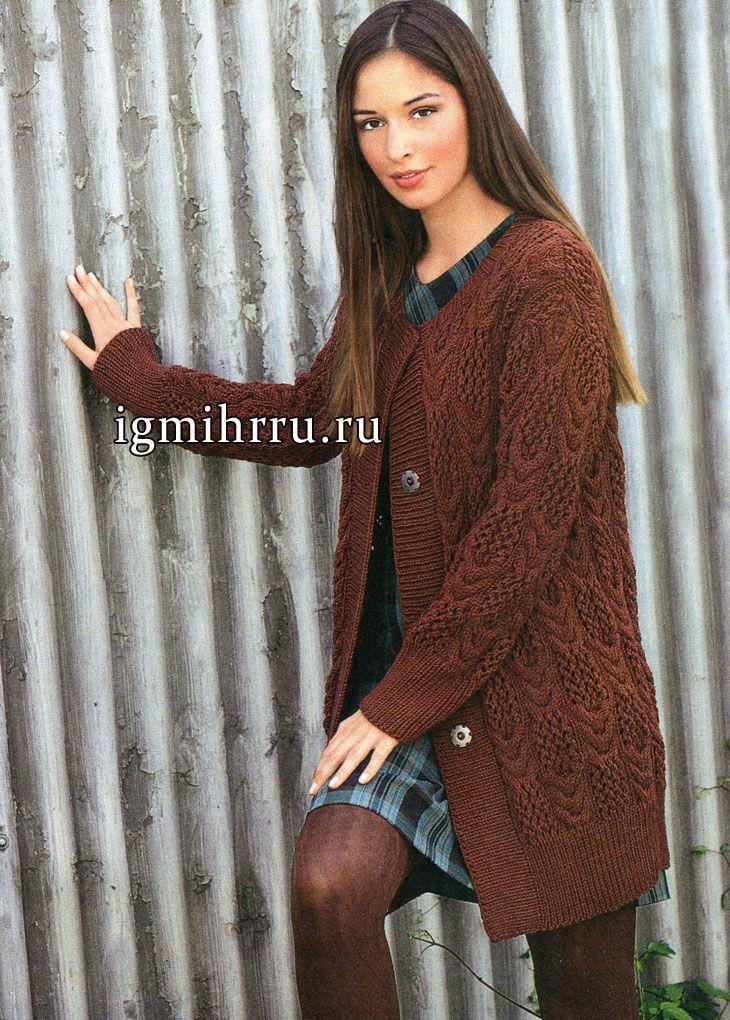 Пальто цвета ржавчины с ажурным узором из кос, от немецких дизайнеров. Вязание спицами
