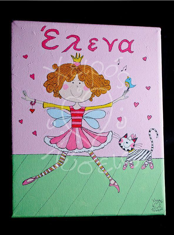 Πίνακας 24x30 σε αποχρώσεις του ροζ-φουξ Paintings with your child's details!
