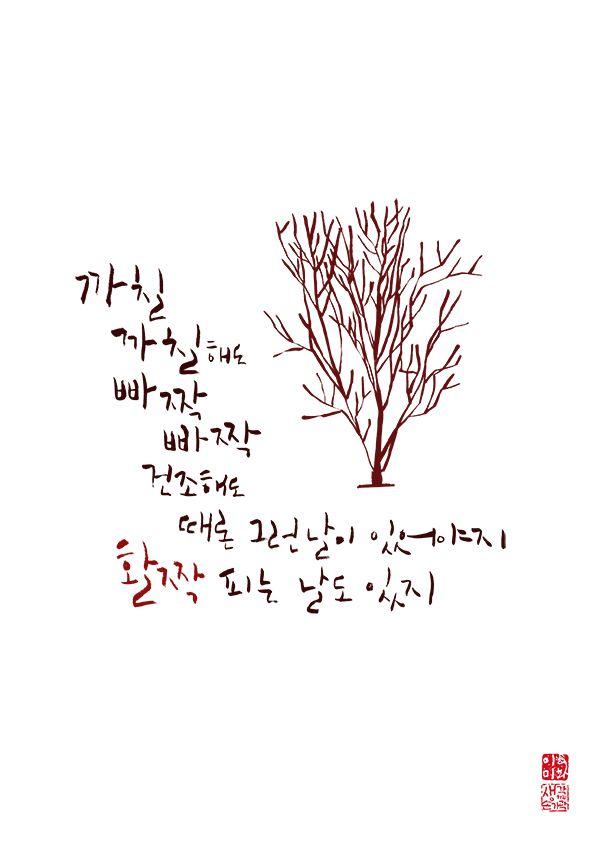 calligraphy_ 까칠 까칠해도 빠짝 빠짝 건조해도 때론 그런날이 있어야지. 활짝 피는 날도 있지