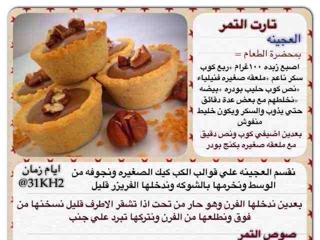 وصفة تارت التمر بالخطوات حلويات 18 Healty Food Fun Baking Recipes Arabic Food