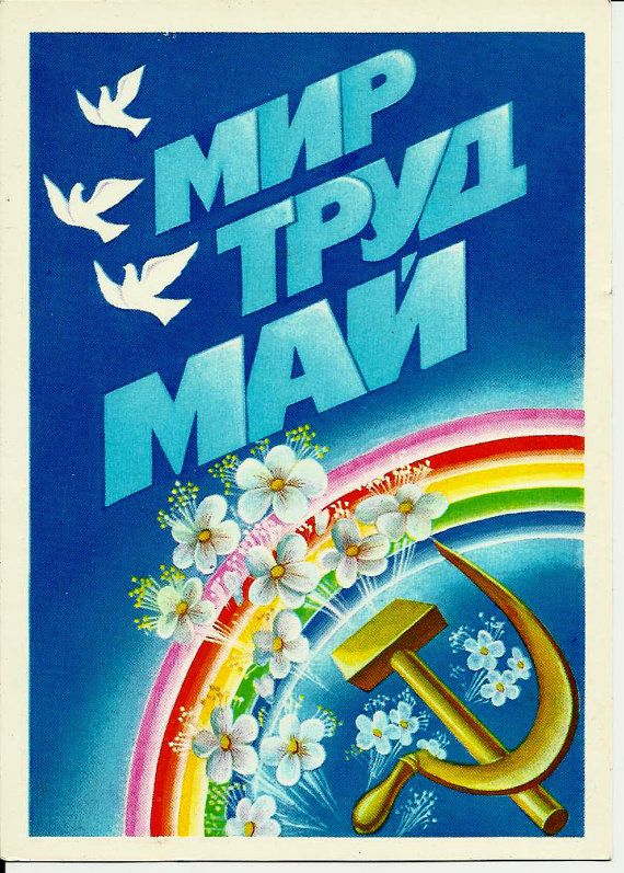 Hammer and Sickle and Dove Vintage Russian Postcard by LucyMarket, $3.50
