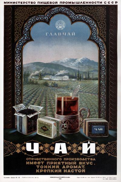 Soviet Tea Poster