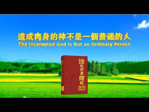 "[The Church of Almighty God] Hymn of God's Word ""The Incarnated God Is N..."