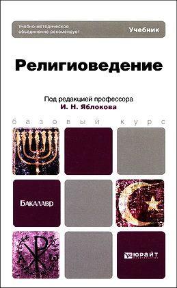 Религиоведение - учебник для бакалавров - базовый курс