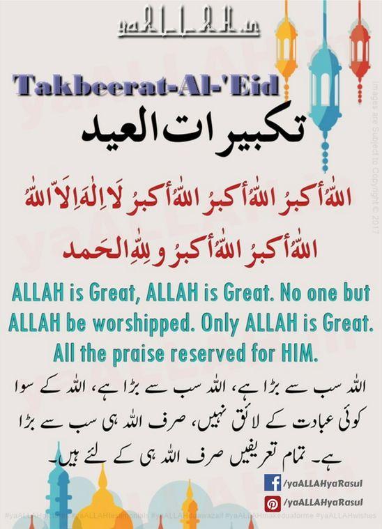 Eid ki Takbeer allahu akbar allahu akbar la ilaha illallah allahu akbar allahu akbar wa lillahil hamd urdu,Eid-ul-Azha,Baqra Eid, Worship ALLAH only,alimranraza dua wallpapers,eid ki namaz ko jane se pahle ki dua
