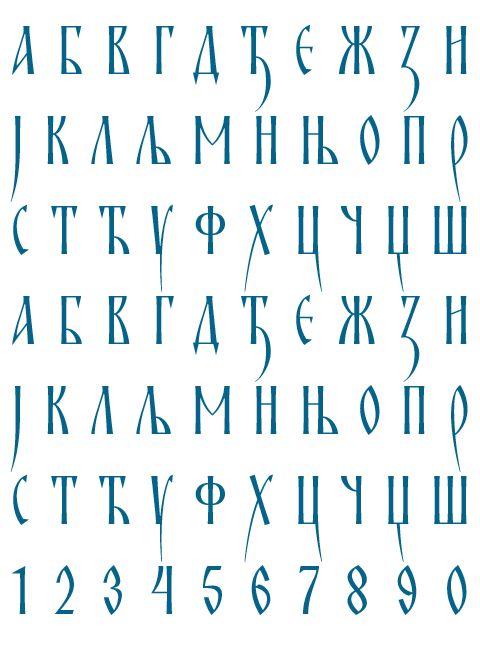 Best calligraphy byzantine slavonic style vyaz