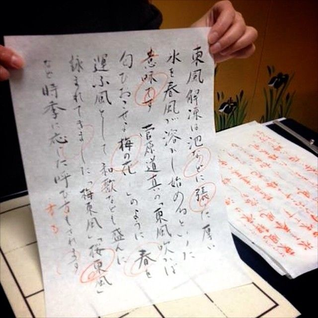 [softening letters]  Hand writing reveals our personalities. We can feel the person's warmth from softening letters.  Ms. Nishikawa  Kyoto Nakagyo class room   I offer 90 minutes Japanese culture experience course!! http://niimi888.com/