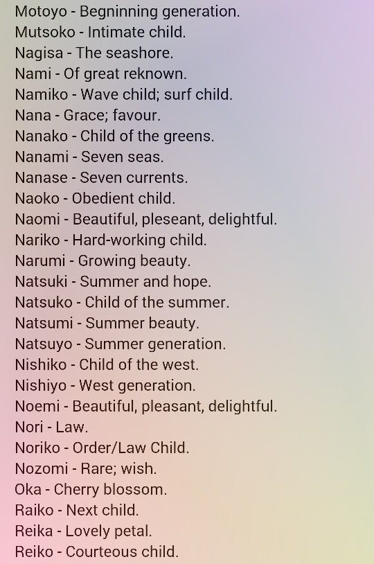 Japanese girl names part 4: my friend told me mine was nozomi~