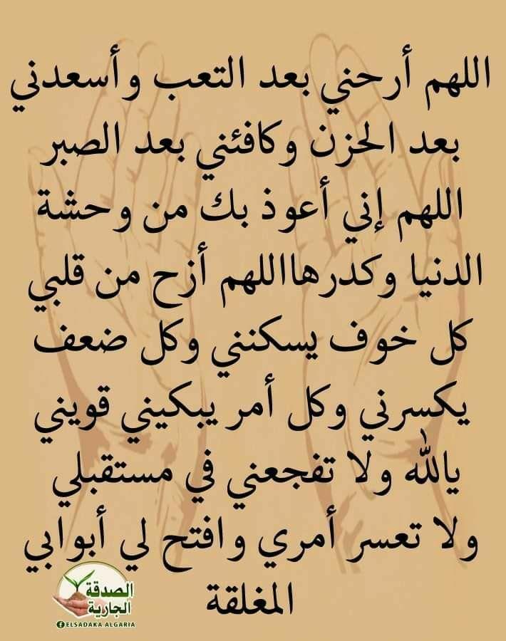 اللهم ارحني بعد التعب Prayers Arabic Calligraphy Islam