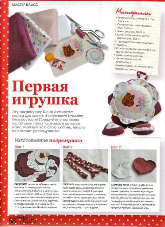 Gallery.ru / Фото #57 - 5 - lutarcik Отличный журнал с вышивками из советских мультиков!!!