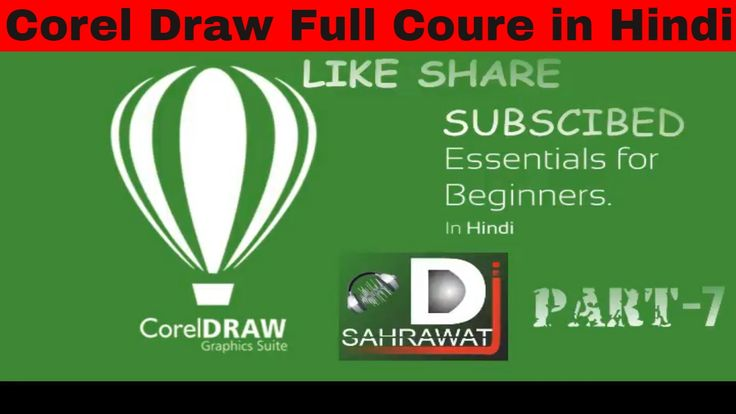 Corel Draw Tutorials for Beginners in Hindi(Part-7)