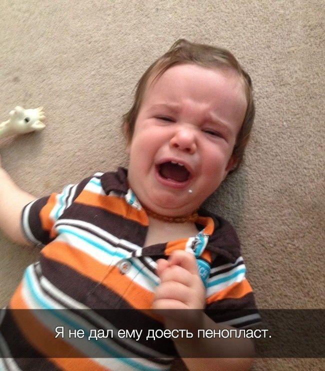 Почему плачут дети прикол картинки, открытки