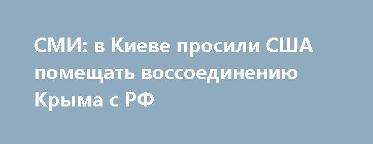 """СМИ: в Киеве просили США помещать воссоединению Крыма с РФ https://dni24.com/vazhno/49342-smi-v-kieve-prosili-ssha-pomeschat-vossoedineniyu-kryma-s-rf.html  СМИ стало известно, что Майданная власть в Киев запрашивала у США помощь и по сути, разрешение на военную операцию в Крыму, в том момент, когда полуостров уже был настроен на переход в состав России. """"Российская газета"""", ссылаясь на информагентство Bloomberg сообщает о том, что в Киеве обращались к США с просьбой о военной поддержке…"""
