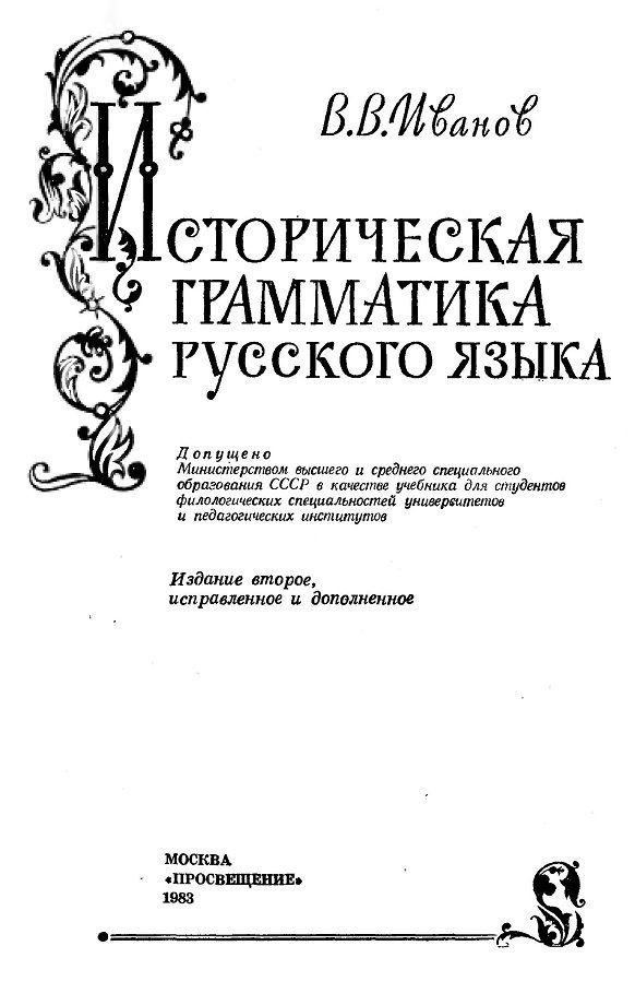 Ivanov V V Istoricheskaya Grammatika Russkogo Yazyka 1983 Books Math Ebooks