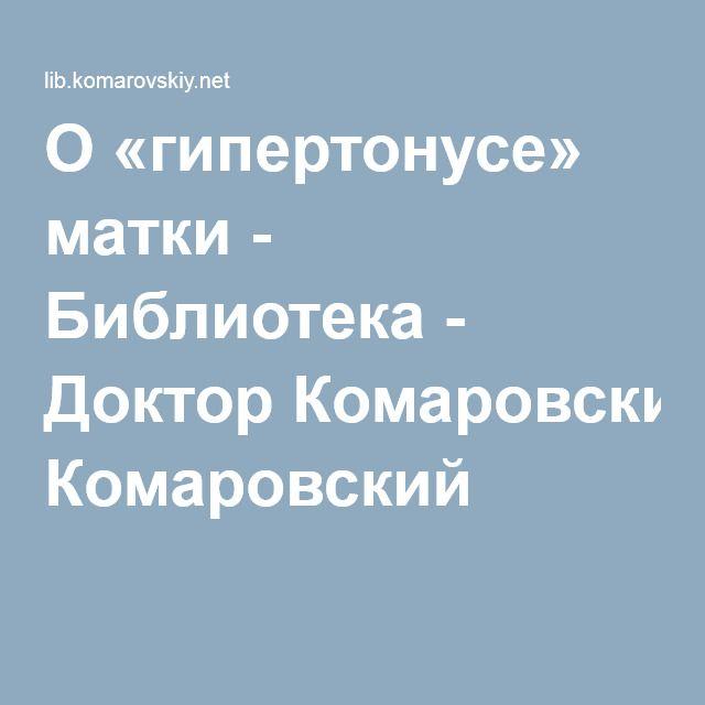 О «гипертонусе» матки - Библиотека - Доктор Комаровский