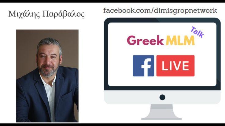 Greek MLM Talk – Συνέντευξη με Μιχάλη Παράβαλο