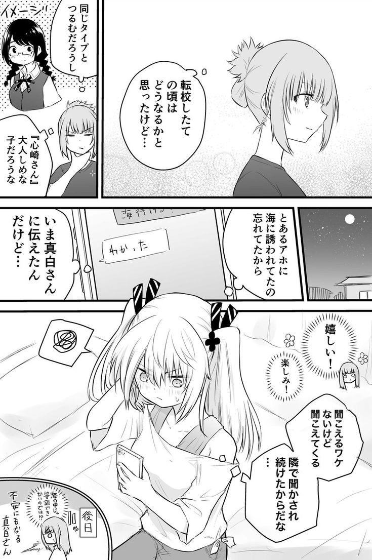 置いてあるノートの話 声がだせない少女は彼女が優しすぎると思っている 矢村いちの漫画 泣ける 漫画 漫画 fate 漫画