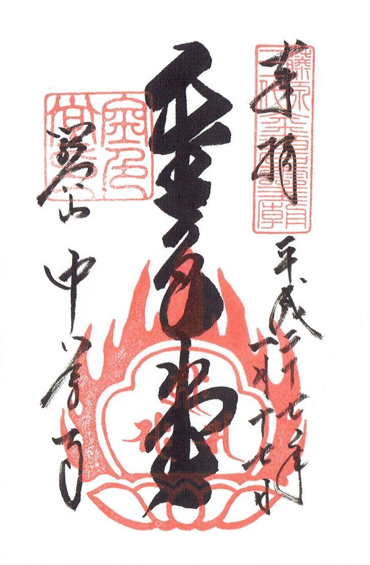 中尊寺 金色堂(岩手県平泉市)