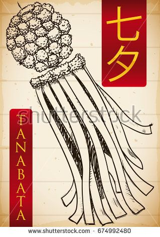 Poster with beautiful fukinagashi -or streamer- in hand drawn style to celebrate Tanabata (written in Japanese).