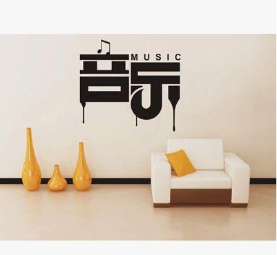 Музыка слово наклейки детский сад фортепиано музыкальные ноты украшения спальня гостиная наклейки детская комната музыка