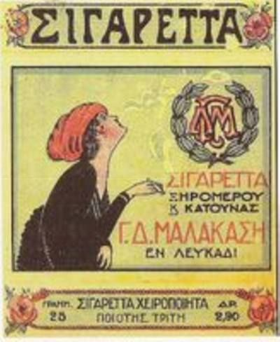 Greek Cigarettes ad
