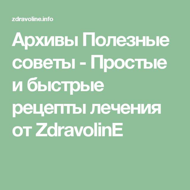 Архивы Полезные советы - Простые и быстрые рецепты лечения от ZdravolinE
