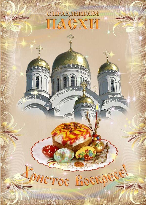 Поздравительные открытки христос воскресе, юля люблю