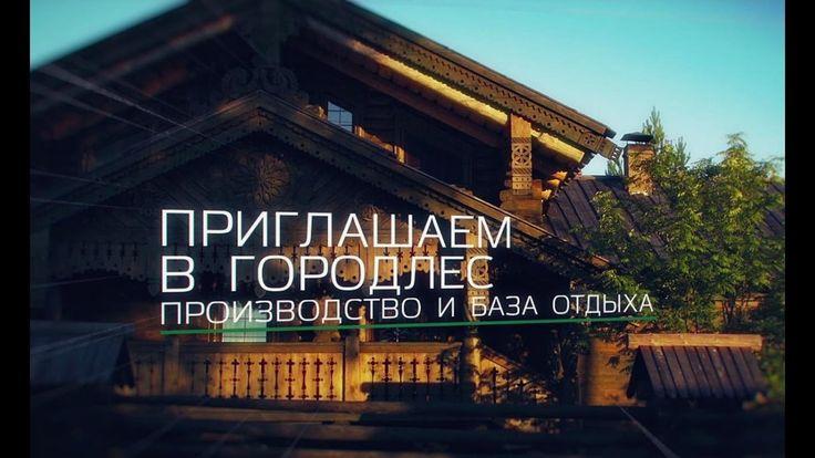 Строительство деревянных домов. Усадьба Городлес.