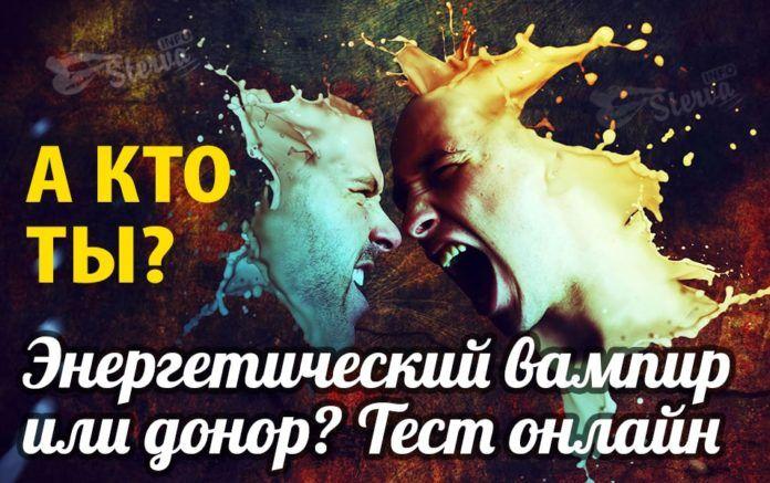 энергетический-вампир-или-донор-пройти-тест-min