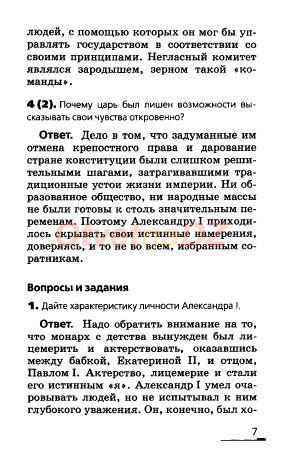 ГДЗ 7 - История России 8 класс Ляшенко