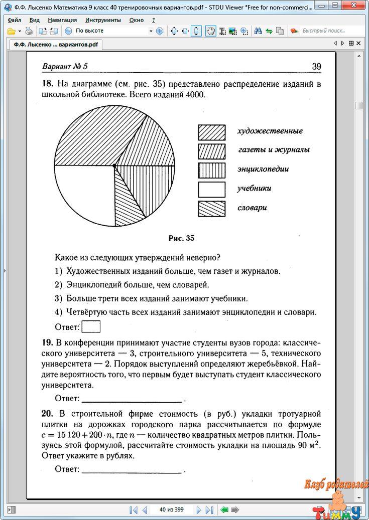 А.ф никитин обществознание учебник 6 класс скачать бесплатно без ввода номера и регистрации