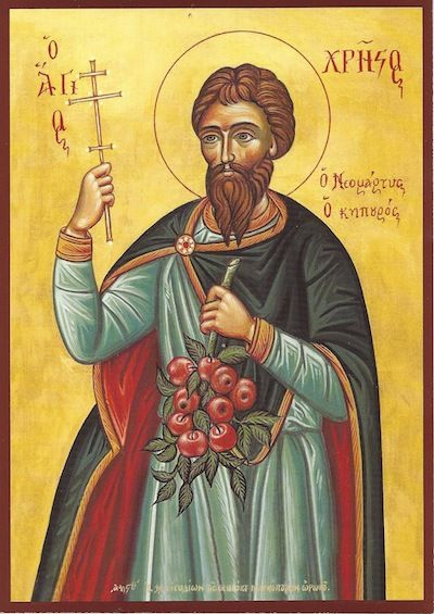 Orthodox Monastery Icons (South Carolina, USA, Greek)Orthodox icon of Saint Christos the Gardener