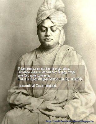 Vivekananda Motivational Quotes In Tamil